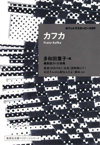 カフカ ポケットマスターピース 01 / フランツ カフカ