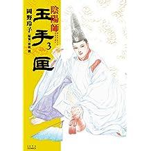 陰陽師 玉手匣 3 (ジェッツコミックス)