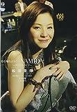 「砂を噛むように・・・NAMIDA」~STUDIO LIVE~ [DVD]