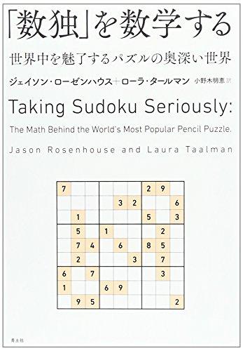「数独」を数学する -世界中を魅了するパズルの奥深い世界-