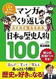 マンガ×くり返しでスイスイ覚えられる 日本の歴史人物100