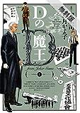 Dの魔王(1)【期間限定 無料お試し版】 (ビッグコミックス)