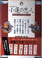 小蓮(シャオリェン)の恋人―新日本人としての残留孤児二世