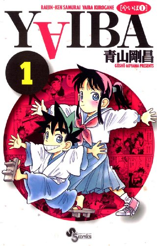 YAIBA(1) YAIBA (少年サンデーコミックス)の詳細を見る
