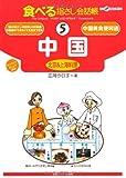 食べる指さし会話帳5 中国<北京&上海料理> (食べる指さし会話帳シリーズ)
