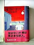 途方にくれて (1981年) (集英社文庫)