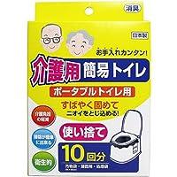 介護簡易トイレ 掃除が簡単に出来る 便利 介護用簡易トイレ ポータブルトイレ用 10回分【2個セット】