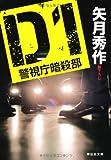 D1 警視庁暗殺部 / 矢月 秀作 のシリーズ情報を見る