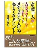 斎藤一人 大富豪が教えてくれた一ページ読むごとにメチャクチャ人生が楽しくなるヒント