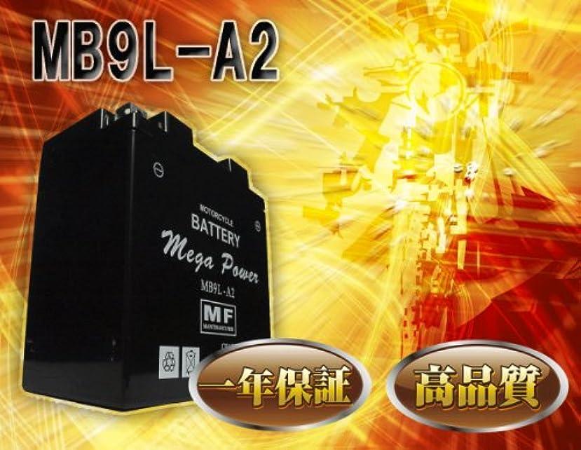 マガジン警戒津波バイク バッテリー ZZ-R250 型式 EX250H1~4 一年保証 MB9L-A2 密閉式