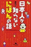 日本人が意外と知らないにほんの話 (幻冬舎文庫)