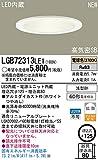 パナソニック(Panasonic) LEDワンコア ベースダウンライト60形相当(電球色)埋込穴125 LGB72313LE1