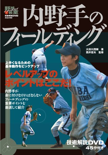 DVD付 内野手のフィールディング (野球レベルアップ教室)