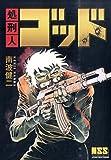 処刑人ゴッド (マンガショップシリーズ 477)
