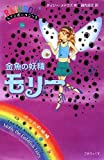 金魚の妖精モリー (レインボーマジック 34)