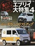 軽ワンボックスSTYLE BOOK vol.4 エブリイ大特集4:ローダウン×リフトアップ最新情報 (Grafis Mook)