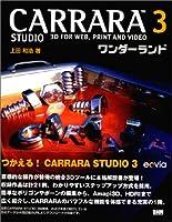CARRARA STUDIO 3 ワンダーランド
