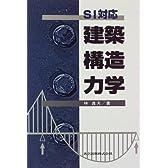 SI対応 建築構造力学