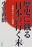 歴史に観る日本の行く末―予言されていた現実!