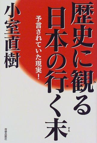 歴史に観る日本の行く末―予言されていた現実!の詳細を見る