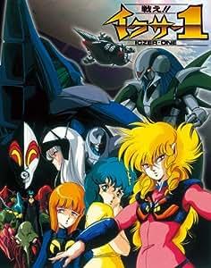 戦え!! イクサー1 Blu-ray BOX(初回限定版)