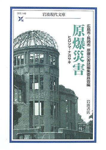 原爆災害―ヒロシマ・ナガサキ (岩波現代文庫 学術149)の詳細を見る