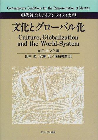 文化とグローバル化―現代社会とアイデンティティ表現
