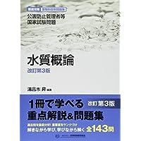 公害防止管理者等国家試験問題 水質概論―徹底攻略受験科目別問題集