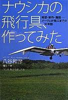 ナウシカの飛行具、作ってみた  発想・制作・離陸---- メーヴェが飛ぶまでの10年間