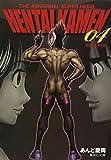 THE ABNORMAL SUPER HERO HENTAI KAMEN 4 (集英社文庫―コミック版) (集英社文庫 あ 63-4)