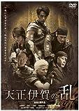天正伊賀の乱 [DVD]