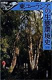 東ユーラシアの生態環境史 (世界史リブレット)