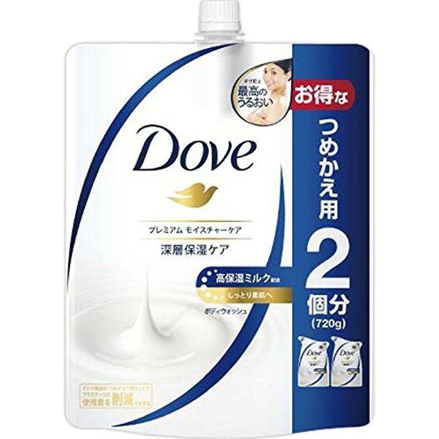 驚かす喪社説Dove ダヴ ボディウォッシュ プレミアム モイスチャーケア つめかえ用 720g