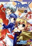 ラグナロクオンラインコミックアンソロジー 20 (IDコミックス DNAメディアコミックス)
