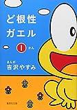 ど根性ガエル 1 (集英社文庫―コミック版)