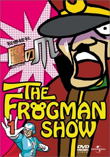 THE FROGMAN SHOW(秘密結社鷹の爪)