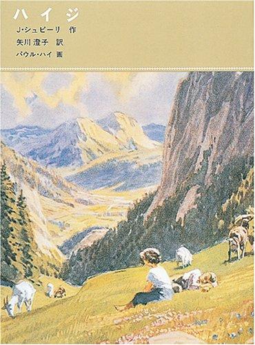 ハイジ (福音館古典童話シリーズ)...