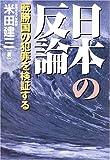 日本の反論