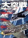 大空戦―男たちの空中戦が今またここに甦る! (2) (ワールド・ムック (614))