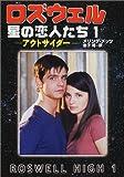 ロズウェル 星の恋人たち〈1〉アウトサイダー (ハヤカワ文庫SF)
