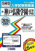 神戸弘陵学園高等学校過去入学試験問題集2020年春受験用 (兵庫県高等学校過去入試問題集)
