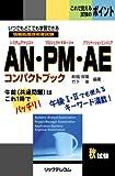 AN・PM・AEコンパクトブック(システムアナリスト・プロジェクトマネージャ・アプリケーションエンジニア コンパクトブック)