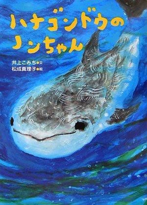ハナゴンドウのノンちゃん (いのちいきいきシリーズ)