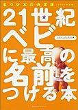 21世紀ベビーに最高の名前をつける本—名づけ本の決定版 (2002年度版) (エクスナレッジムック)