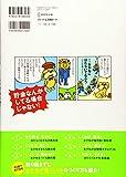 一番売れてる月刊マネー雑誌ザイが作った 老後のおかねの教科書 ザイのお金の教科書シリーズ1 (ザイのお金の教科書シリーズ 1) 画像