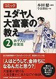コミック ユダヤ人大富豪の教え(2) 弟子入り修業篇