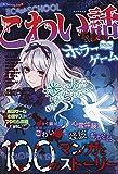 【C・SCHOOL】こわい話 & ホラーゲームBOOK (C SCHOOL)