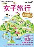 女子旅行 体験部 (散歩の達人MOOK)