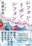 シフォン・リボン・シフォン (朝日文庫) 画像