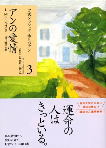 アンの愛情 (講談社文庫―完訳クラシック赤毛のアン 3)の詳細を見る